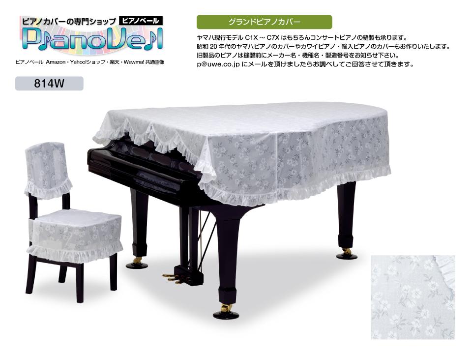 現行ヤマハグランドピアノ用カバー GP-814W グランドピアノカバー ヤマハ 定価 C1X用 毎週更新 受注生産 納期約3週間 椅子カバー別売