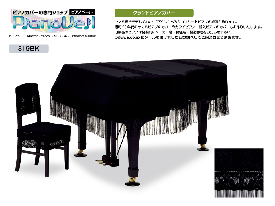 GP-819BK グランドピアノカバー ヤマハC5X用 受注生産 椅子カバー別売納期3週間