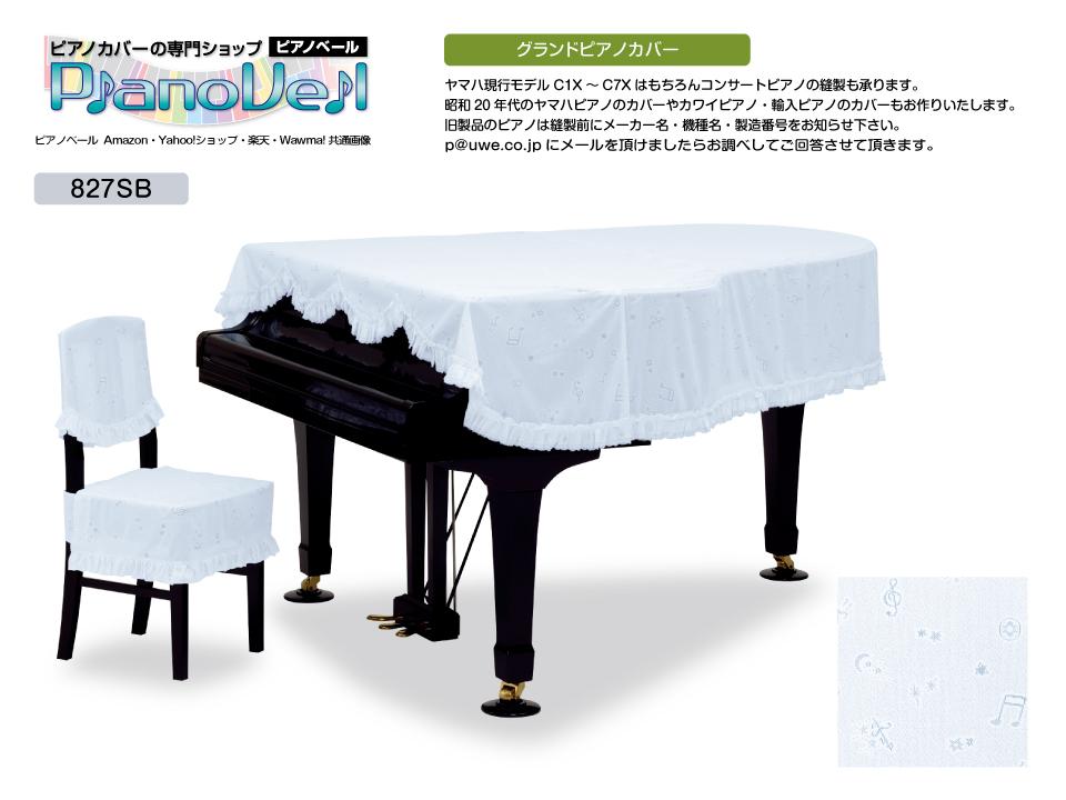 旧ヤマハ カワイ グランドピアノカバー GP-827SB ヤマハ CF6 C5 C5E C6 S6 KG-5 CA-60 GS-50 機種名 RX-6 ラッピング無料 GX-6 KG-6 NX-60 製造番号をメールください SK-6 メ-カー名 RX-B 高級
