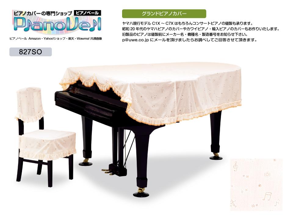 GP-827SO グランドピアノカバー ヤマハ C3 G3 カワイ KG-3 SK-3 GS-30 AF-10 CA-40 CR-40 NA-40 NX-40 RX-3 GX-3 メ-カー名 機種名 製造番号をメールください
