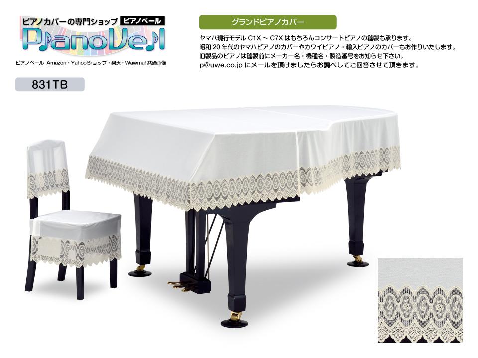 GP-831TB グランドピアノカバー ヤマハ C2 G2 No20 カワイ KG-2 KA-2 KA-20 RX-2 SK-2 GX-2 メ-カー名 機種名 製造番号をメールください