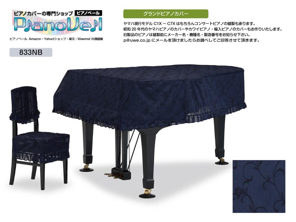 GP-833NB グランドピアノカバー ヤマハ CF4 S4 S400 G5 旧C5 No35 カワイ NX-50 R-1 RX-A SK-5 GX-5 メ-カー名 機種名 製造番号をメールください