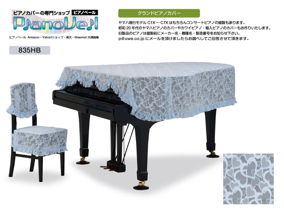 GP-835HB グランドピアノカバー ヤマハ C1 G1 カワイ KG-1 KA-1 KA-10 RX-1 GE-30 GX-1 メ-カー名 機種名 製造番号をメールください