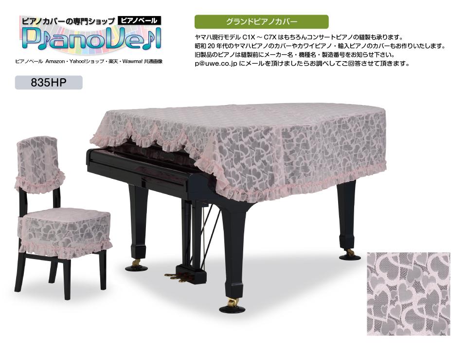 GP-835HP グランドピアノカバー ヤマハ C1 G1 カワイ KG-1 KA-1 KA-10 RX-1 GE-30 GX-1 メ-カー名 機種名 製造番号をメールください