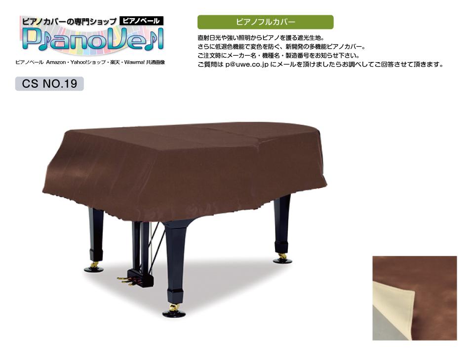 旧ヤマハグランドピアノカバー 情熱セール GP-CS NO19 グランドピアノ フルカバー ヤマハ 機種名 製造番号をメールください 今ダケ送料無料 G1 メ-カー名 C1