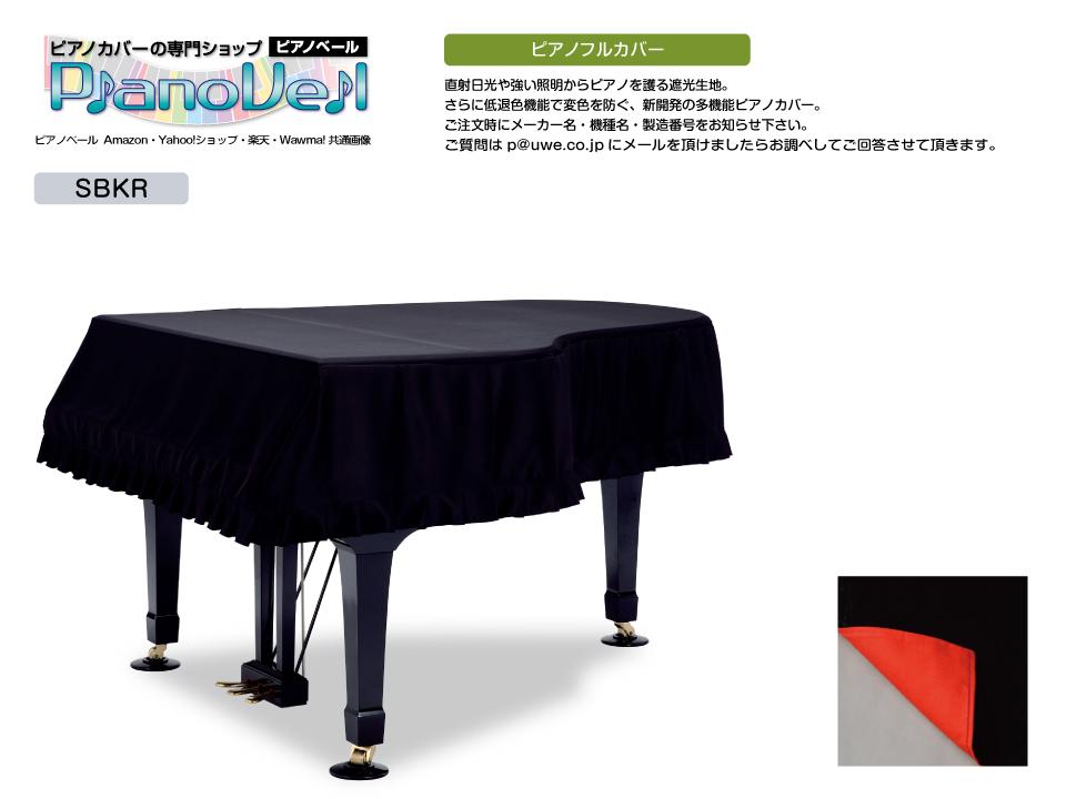 GP-SBKR グランドピアノ フルカバー ヤマハ C5X用