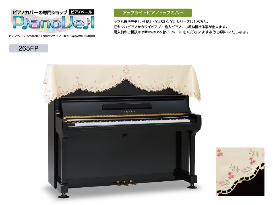 アップライトピアノ トップカバー 吉澤製 LC-265FP ☆送料無料☆ 当日発送可能 今季も再入荷