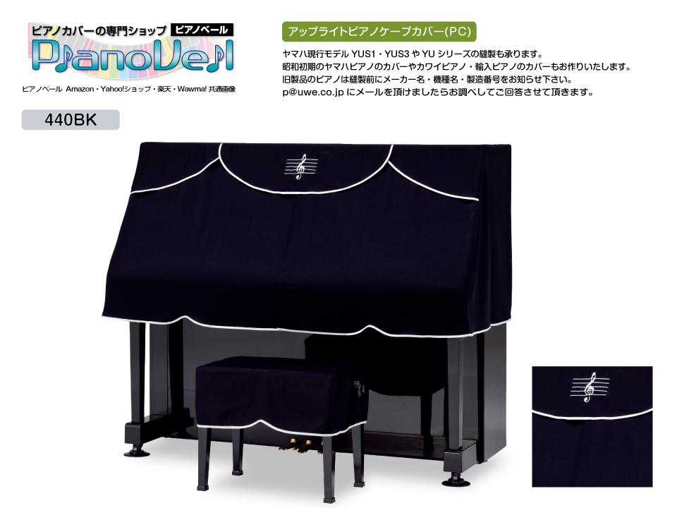 PC-440BK アップライトピアノ ハーフカバー オーダーカバー メーカー名 機種名必要受注生産 納期約3週間