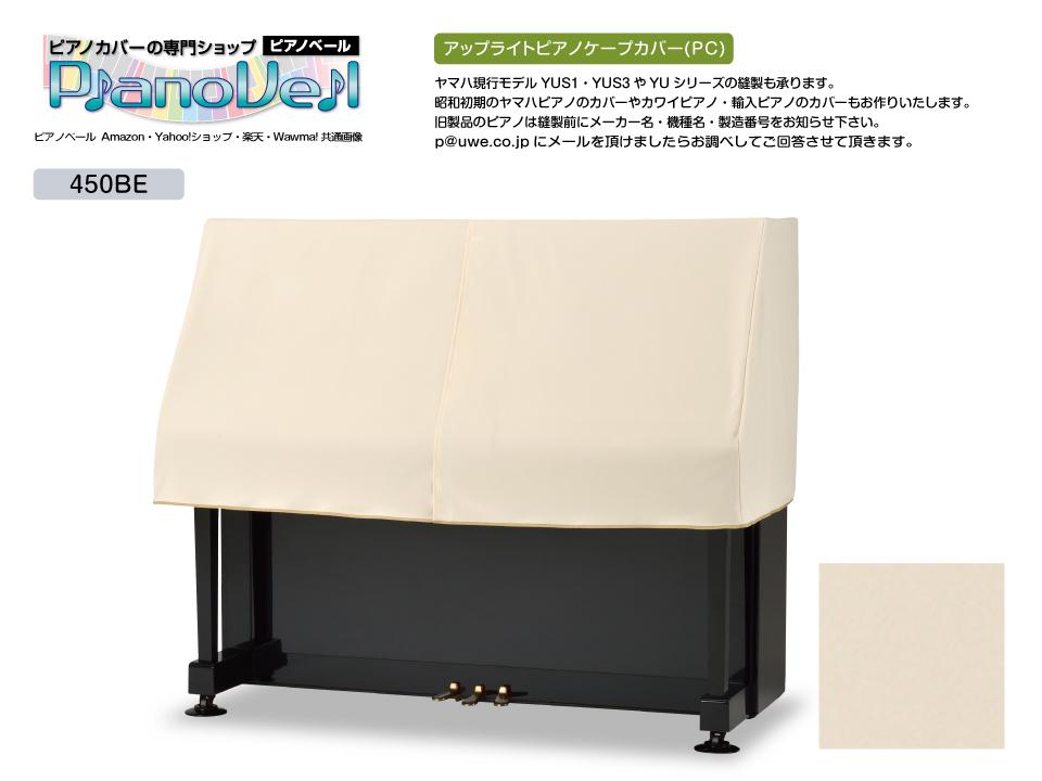 PC-450BE アップライトピアノ ハーフカバー オーダーカバー メーカー名 機種名必要受注生産 納期約3週間