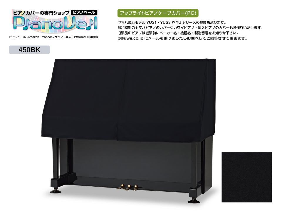 PC-450BK アップライトピアノ ハーフカバー オーダーカバー メーカー名 機種名必要受注生産 納期約3週間