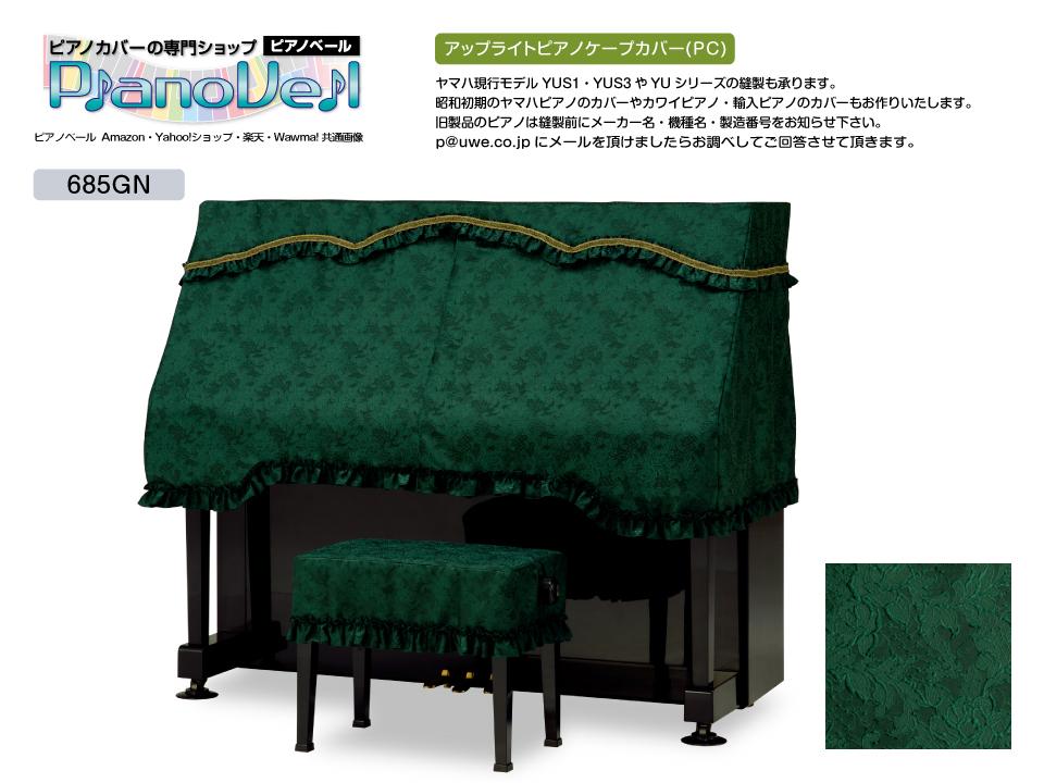 ヤマハ 買い取り カワイ アップライトピアノカバー PC-685GN アップライトピアノ 納期約3週間 オーダーカバー メーカー名 超定番 機種名必要受注生産 ハーフカバー