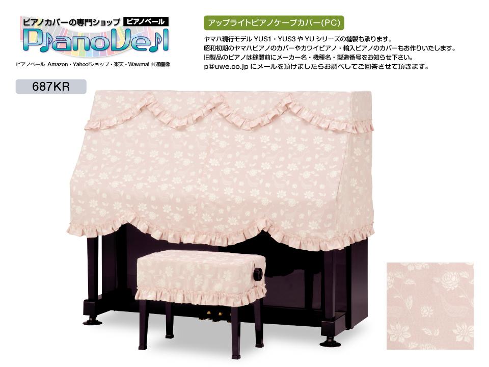 PC-687KR アップライトピアノ ハーフカバー S~Mサイズ兼用