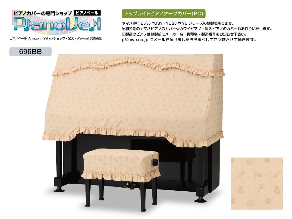 PC-696BB アップライトピアノ ハーフカバー S~Mサイズ兼用