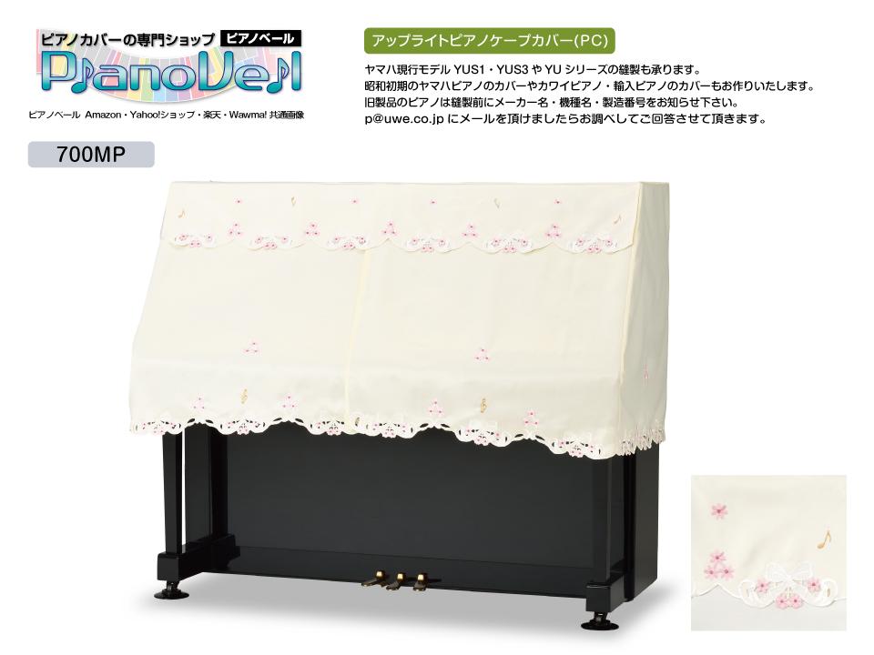 おすすめ ヤマハ カワイ アップライトピアノカバー 引き出物 PC-700MP アップライトピアノ ハーフカバー S~Mサイズ兼用