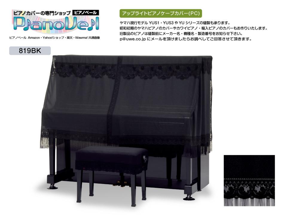 PC-819BK アップライトピアノ ハーフカバー オーダーカバー メーカー名 機種名必要受注生産 納期約3週間