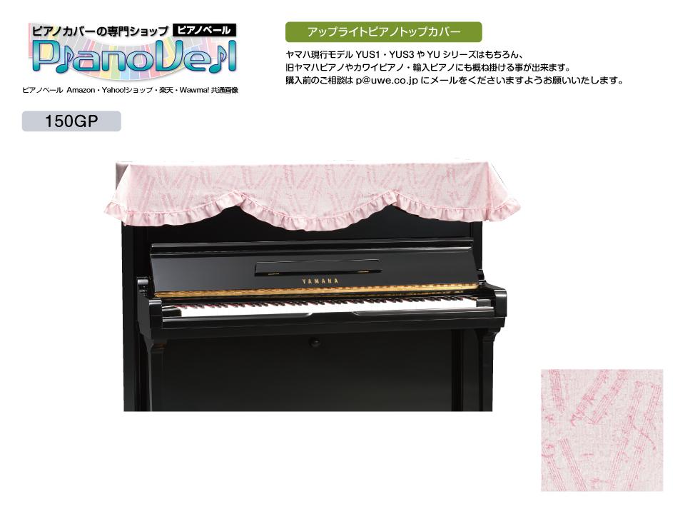 アップライトピアノ トップカバー 全商品オープニング価格 PT-150GP 吉澤製 安売り