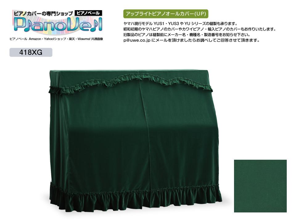 UP-418XG アップライトピアノ オールカバー YUS1タイプ受注生産 納期約3週間
