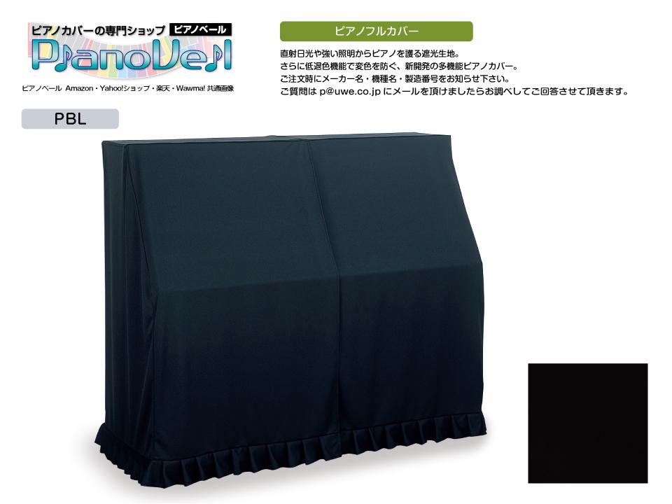 現行ヤマハアップライトピアノ用カバー UP-PBL アップライトピアノ SALENEW大人気! 毎日激安特売で 営業中です フルカバー YUS3タイプ ヤマハ