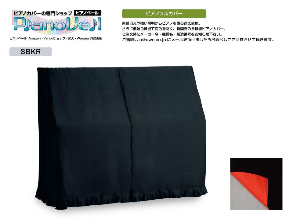 UP-SBKR アップライトピアノ フルカバー 高さ120cm未満 メ-カー名 機種名 製造番号をメールください