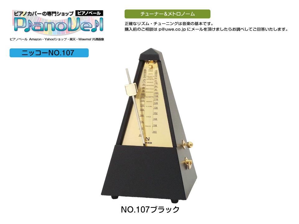 No107-BK ニッコー 木製 メトロノーム ブラック