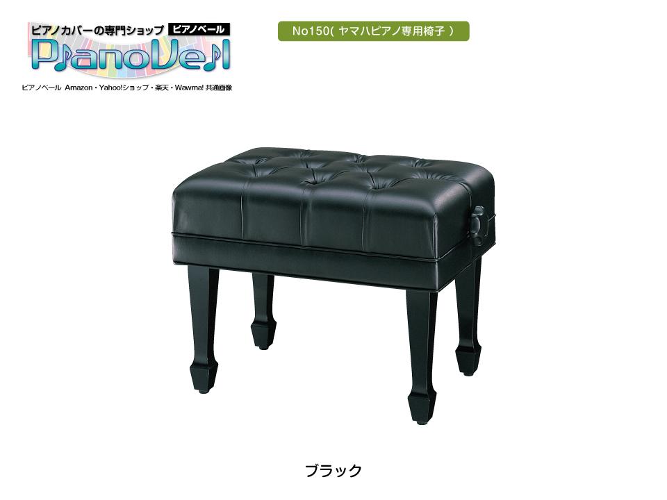 No150 ピアノ椅子 ブラック