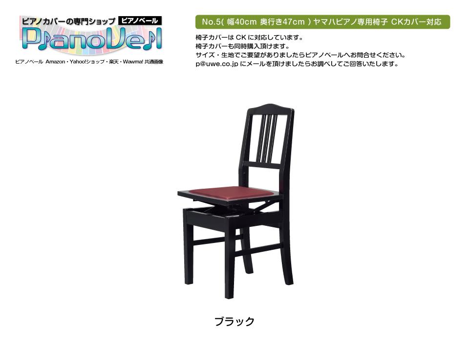 No5 ピアノ椅子 ヤマハピアノ専用椅子 ブラック 受注生産