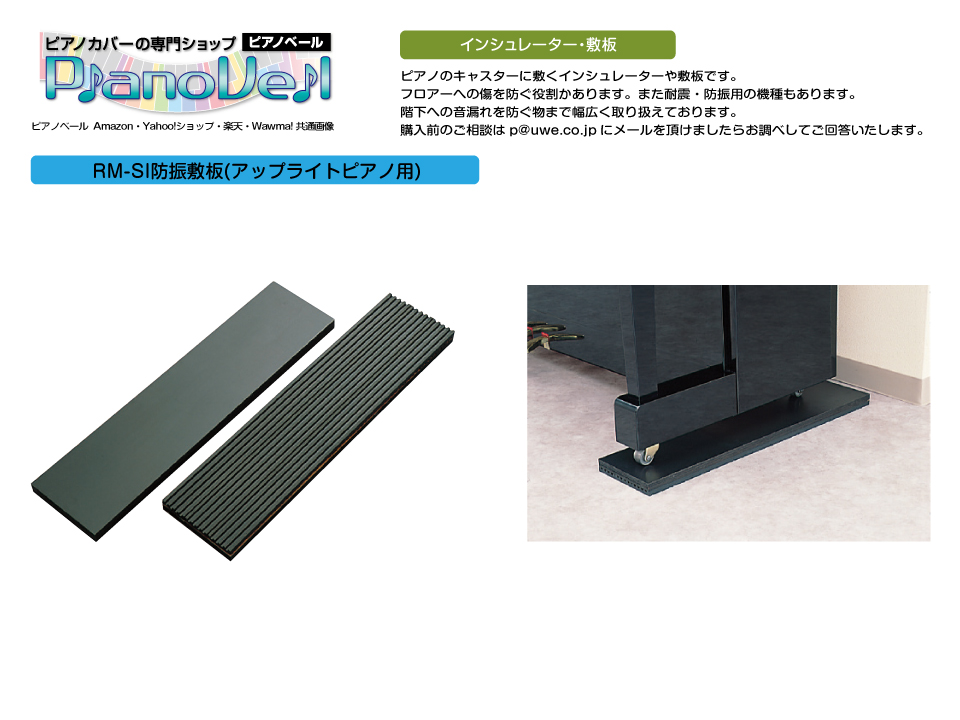 RM-SI アップライトピアノ用 防振敷板 ブラック