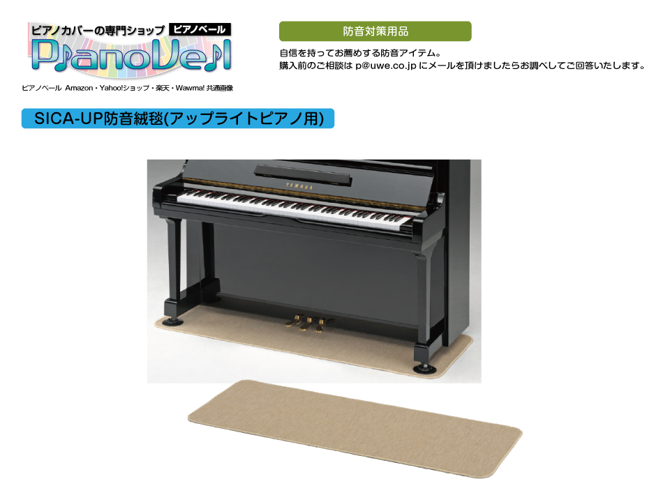 ピアノ 買収 フラットボード インシュレーター 防音 人気 防振 耐震 防音絨毯 SICA-UP アップライトピアノ用 ピアノ防音グッズクレジット決済のみになります ベージュ
