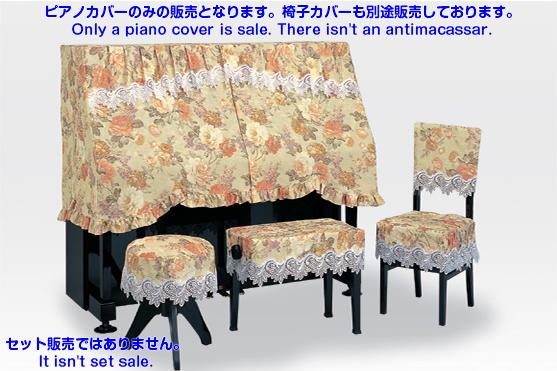 PC-540GR アップライトピアノカバー YUS1~YUS3兼用 椅子カバー完売の為50-70%OFF返品不可お買い得カバー