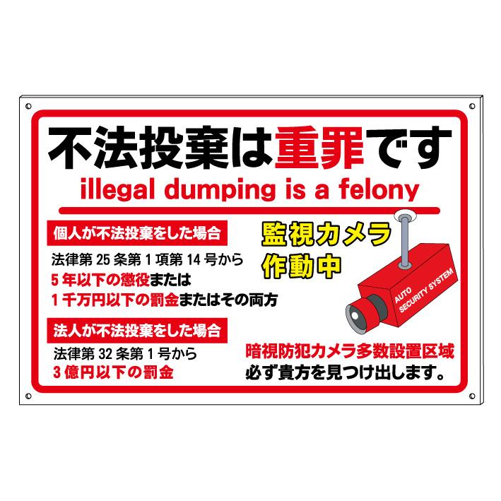 不法投棄禁止 ごみ捨て禁止 罪名入り 禁止看板 A型 防水仕様の大きな看板 プレート看板 プレゼント 割引 屋外