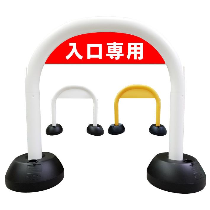 【入口専用】アーチ看板 アーチスタンド 駐車場看板 ガレージ看板 駐車場ルール スタンド看板 自立式看板 自立看板 省スペース コンパクト看板