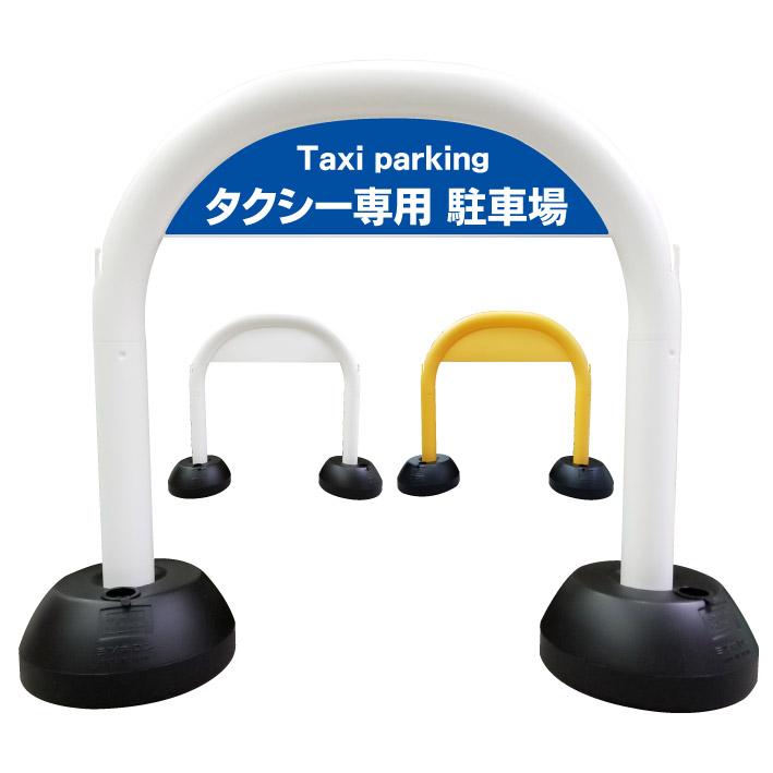 【タクシー専用-駐車場】アーチ看板 アーチスタンド スタンド看板 自立式看板 自立看板 省スペース コンパクト看板