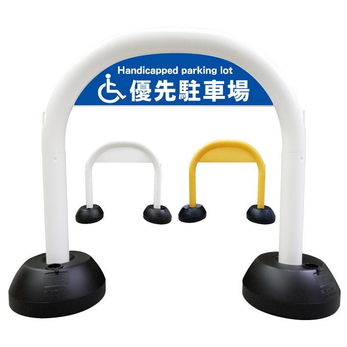 当店限定販売 車椅子優先 駐車場 人気ブランド アーチ看板 アーチスタンド スタンド看板 コンパクト看板 自立看板 省スペース 自立式看板