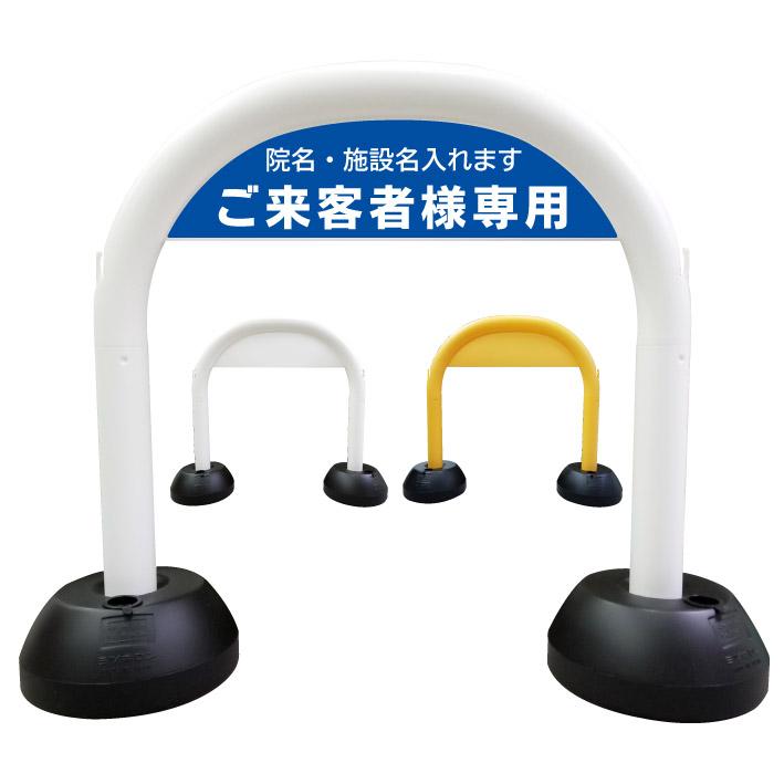 【ご来客者様専用 駐車場】アーチ看板 アーチスタンド スタンド看板 自立式看板 自立看板 省スペース コンパクト看板