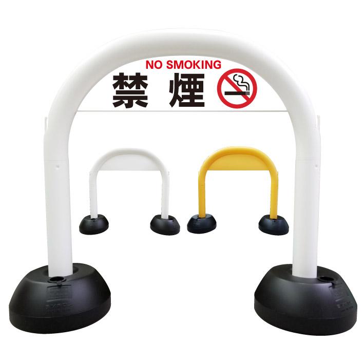 【禁煙】アーチ看板 アーチスタンド スタンド看板 自立式看板 自立看板 省スペース コンパクト看板