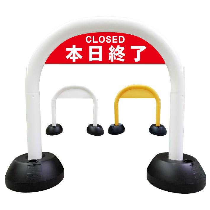 【本日終了 CLOSED】 アーチ看板 アーチスタンド スタンド看板 自立式看板 自立看板 省スペース コンパクト看板