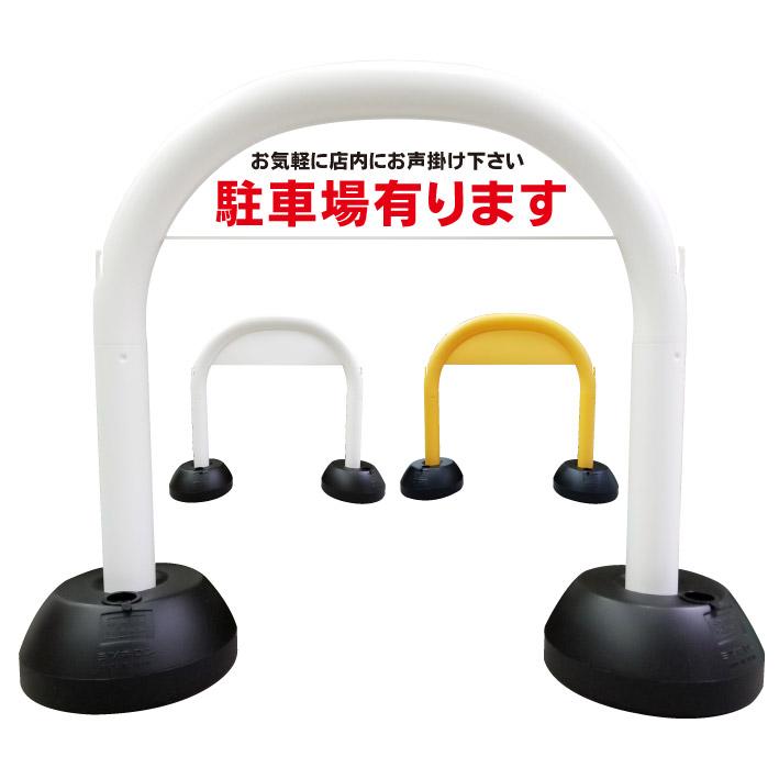 【駐車場有ります】 アーチ看板 アーチスタンド スタンド看板 自立式看板 自立看板 省スペース コンパクト看板