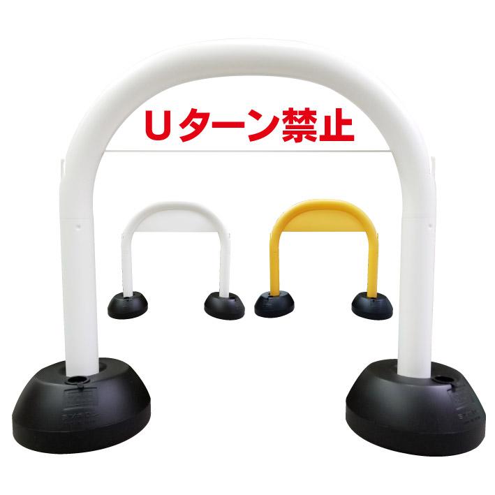 【Uターン禁止】 アーチ看板 アーチスタンド スタンド看板 自立式看板 自立看板 省スペース コンパクト看板