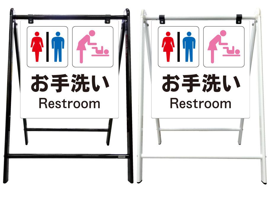 トイレ お手洗い 白色ベース 看板 スタイリッシュA型看板 新品未使用 爆売り スタンド看板 高級 オシャレ シンプル 立て看板 案内看板 防水 省スペース 店舗看板 立看板 自立式 A型 屋外 置き型 自立 スタンド お店用