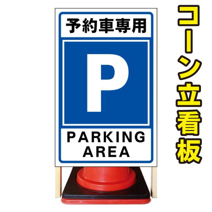 【予約者専用】コーン看板 注意看板 駐車場看板 立て看板 予約者専用 予約者専用駐車場