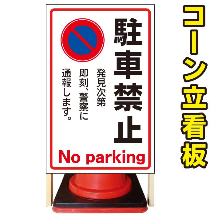 【駐車禁止】コーン看板 警告看板 屋外用看板 屋外看板 注意看板 駐車場看板 立て看板 店舗看板 屋外店舗用看板 駐車禁止 駐停車禁止