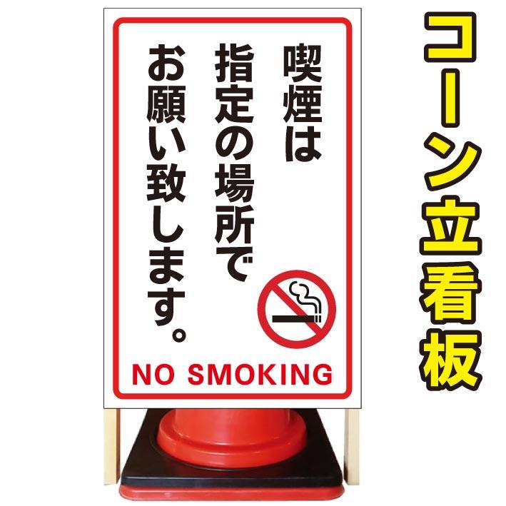 【喫煙は指定の場所でお願いします】コーン看板 屋外用看板 屋外看板 駐車場看板 立て看板 コンパクト カラーコーン用 自立式看板 省スペース看板 オシャレ看板 人気看板