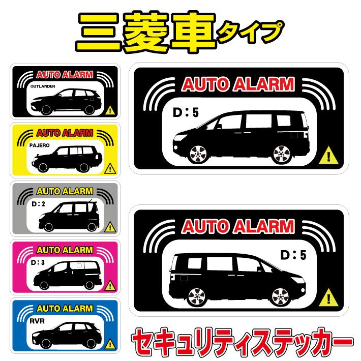 三菱 車 セキュリティステッカー カーステッカー あおり運転抑制 ドライブレコーダー 後方録画 特売 ドラレコステッカー お先にどうぞ ドアぶつけ あおらないで メーカー再生品 ドライブレコーダー搭載 カーセキュリティ 防犯ステッカー 防犯シール セキュリティシール RVR D:2 D3 MITSU CROSS エクリプスクロス D5 デリカ OUTLANDER DELICA ECLIPSE D2 PHEV D:3 アウトランダー PAJERO パジェロ D:5