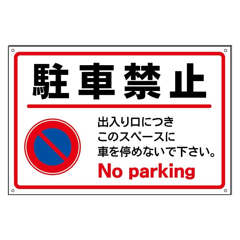 駐車禁止 駐停車禁止 プレゼント 新発売 防水仕様の大きな看板