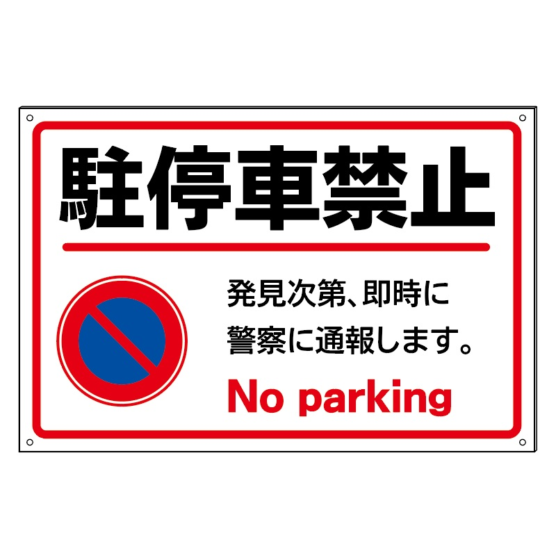 駐停車禁止 ●手数料無料!! 駐車禁止 防水仕様の大きな看板 特価