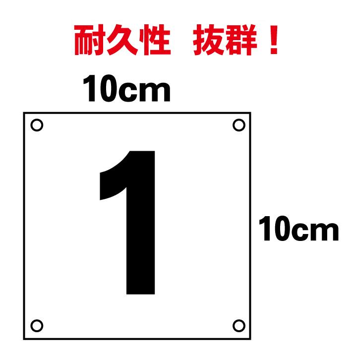 10cm×10cm 駐車場 豪華な プレート ナンバー 番号 半額 数字 英字 カッティングシート ナンバープレート 看板 アルファベット 番号札 表示