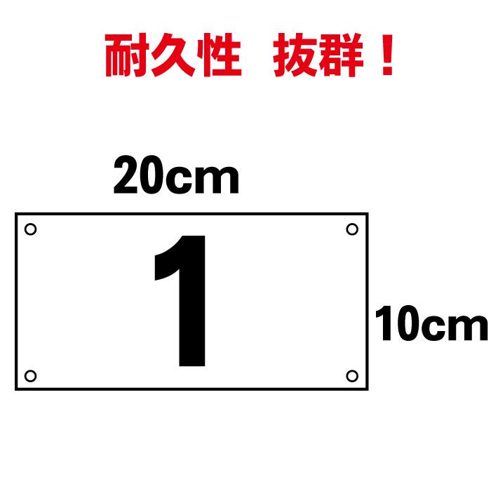 20cm×10cm 正規品スーパーSALE×店内全品キャンペーン 駐車場 プレート ナンバー 番号 数字 英字 ナンバープレート 表示 看板 アルファベット カッティングシート 番号札 価格 交渉 送料無料