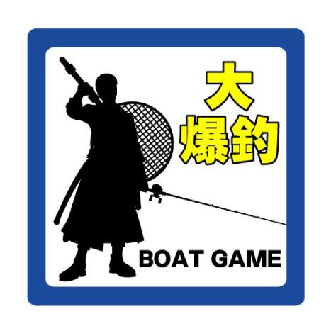 ここでしか買えない完全オリジナルです かなり目立ちますよ フィッシングステッカー 完全オリジナル 車 シール 販売期間 限定のお得なタイムセール ステッカー 可愛い おしゃれ 目立つ 魚釣りステッカー Fishing fishing シーバス ルアー ロッド 船やボート 太刀魚 エギング アジング ワインド クーラーボックス 国内送料無料 バス釣り リール ジギング ブラックバス