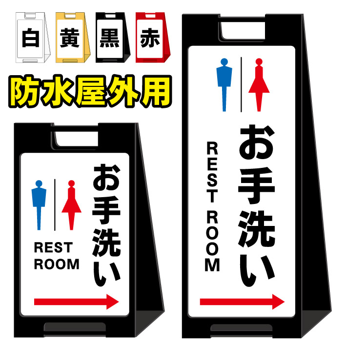【トイレ お手洗い REST-ROOM toilet 誘導看板】屋外看板 スタンド看板 スタンド型 おしゃれ スタイリッシュ 高級感 A型看板 防水 コンパクト 小スペース 自立 小型 軽量 重り スタンドプレート