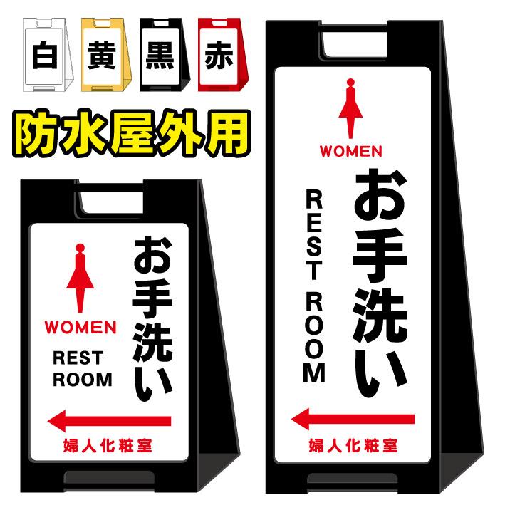 【女子トイレ お手洗い REST-ROOM toilet 誘導看板-2】屋外看板 スタンド看板 スタンド型 おしゃれ スタイリッシュ 高級感 A型看板 防水 コンパクト 小スペース 自立 小型 軽量 重り スタンドプレート